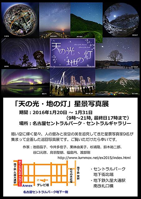 名古屋編 案内ポスター