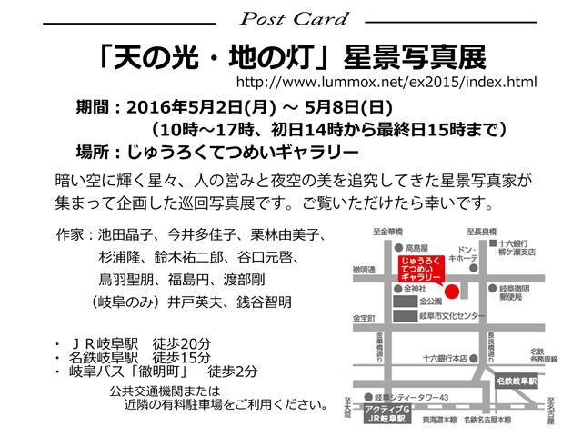 岐阜編 ポストカード 案内文・地図