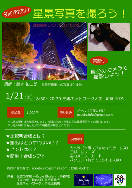 三鷹編 2017年1月21日(土) 星空撮影教室ポスター