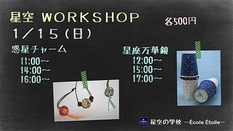 三鷹編 2017年1月15日(日) 星空Workshopポスター