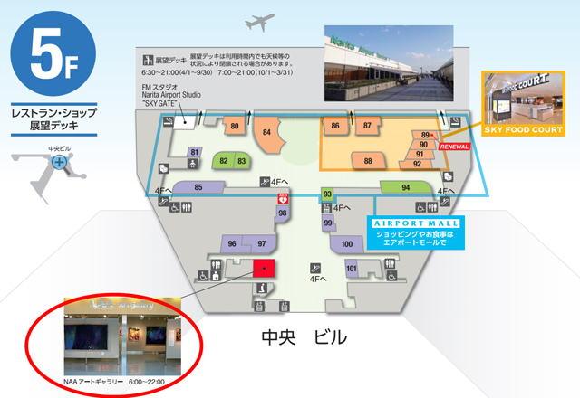 成田空港第一ターミナル中央ビル5階 フロアマップ