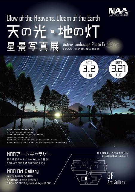 《天の光・地の灯》星景写真展 成田編ポスター