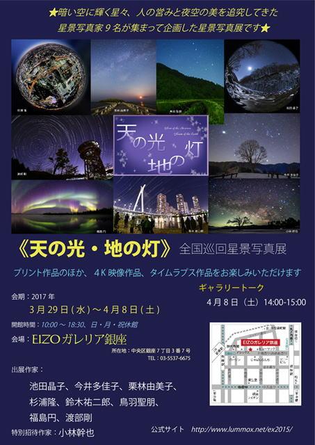 《天の光・地の灯》星景写真展 銀座EIZOポスター