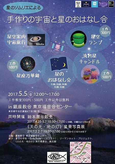 《天の光・地の灯》星景写真展 銀座教会編 「星のソムリエによる 手作りの宇宙と星のおはなし会」ポスター