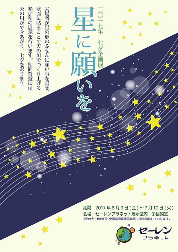 福井編 七夕展のポスター