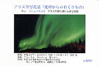 ALASKA会写真展「地球からのおくりもの」